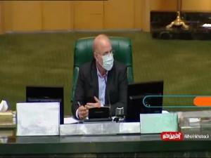 قالیباف: مجلس هیچ وقت تعطیل نیست