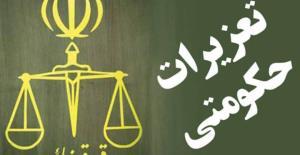 عامل قاچاق موتور سیکلت در دام تعزیرات حکومتی قزوین