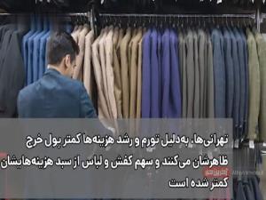 تهرانی ها کمتر خرج کفش و لباس می کنند