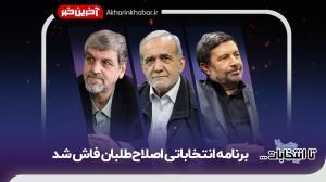 برنامه انتخاباتی اصلاحطلبان فاش شد