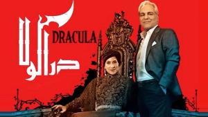 تیزر قسمت جدید سریال دراکولا