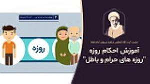 موشن گرافیک؛ احکام روزه های حرام و باطل