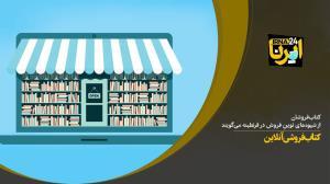 کتابفروشی آنلاین