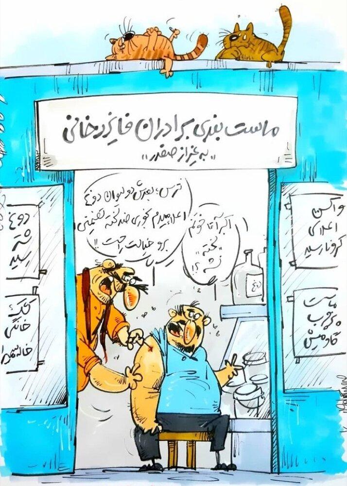 کاریکاتور/ واردات واکسن کرونا