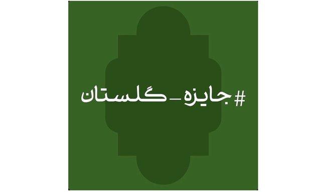 خواهش زائری برای روز سعدی و یک مسابقه