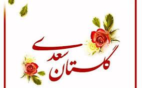 قند پارسی/ کاش کآنان که عیب من جستند رویت ای دلستان بدیدندی