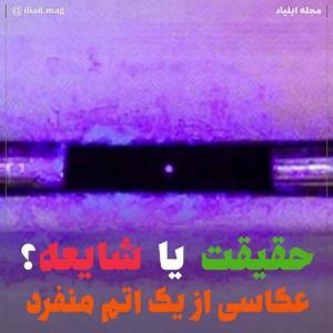 حقیقت یا شایعه؟؛ عکاسی از یک اتم منفرد