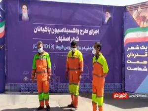 تزریق واکسن کرونا به پاکبانهای اصفهان