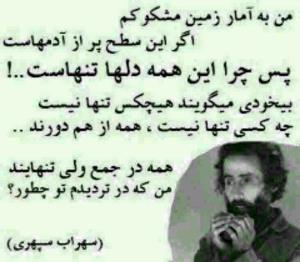 اول اردیبهشت به مناسبت درگذشت شاعرونقاش معاصر سهراب سپهری...
