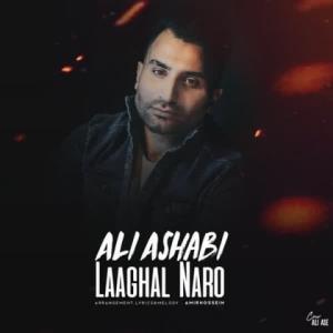 آهنگ جدید/ «لااقل نرو» از علی اصحابی منتشر شد