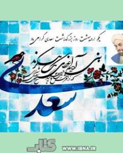 فیلمی از آرامش آرامگاه سعدی در روز بزرگداشتش
