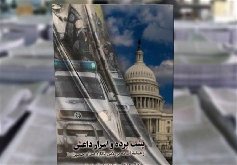 نویسنده مطلع لبنانی مستندات جدیدی از تأسیس داعش را فاش کرد