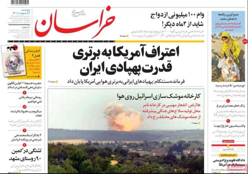 روزنامه خراسان/ اعتراف آمریکا به برتری قدرت پهپادی ایران