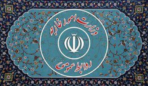 بیانیه وزارت خارجه درباره تشدید اقدامات تخریبی علیه مذاکرات وین