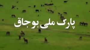 پارک ملی بوجاق، زیباترین منطقه حفاظت شده ایران
