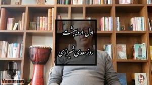 شعر خوانی محمد بحرانی در روز سعدی