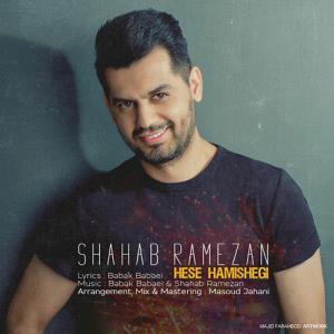 آهنگ شنیدنی «حس همیشگی» از شهاب رمضان