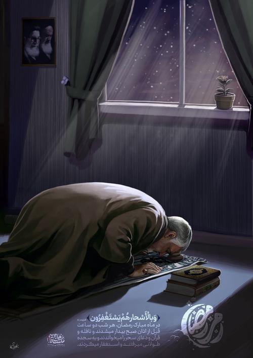 طرح/ سیره حاج قاسم در سحرهای ماه رمضان
