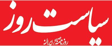 سرمقاله سیاست روز/ سلام بر آقای ظریف