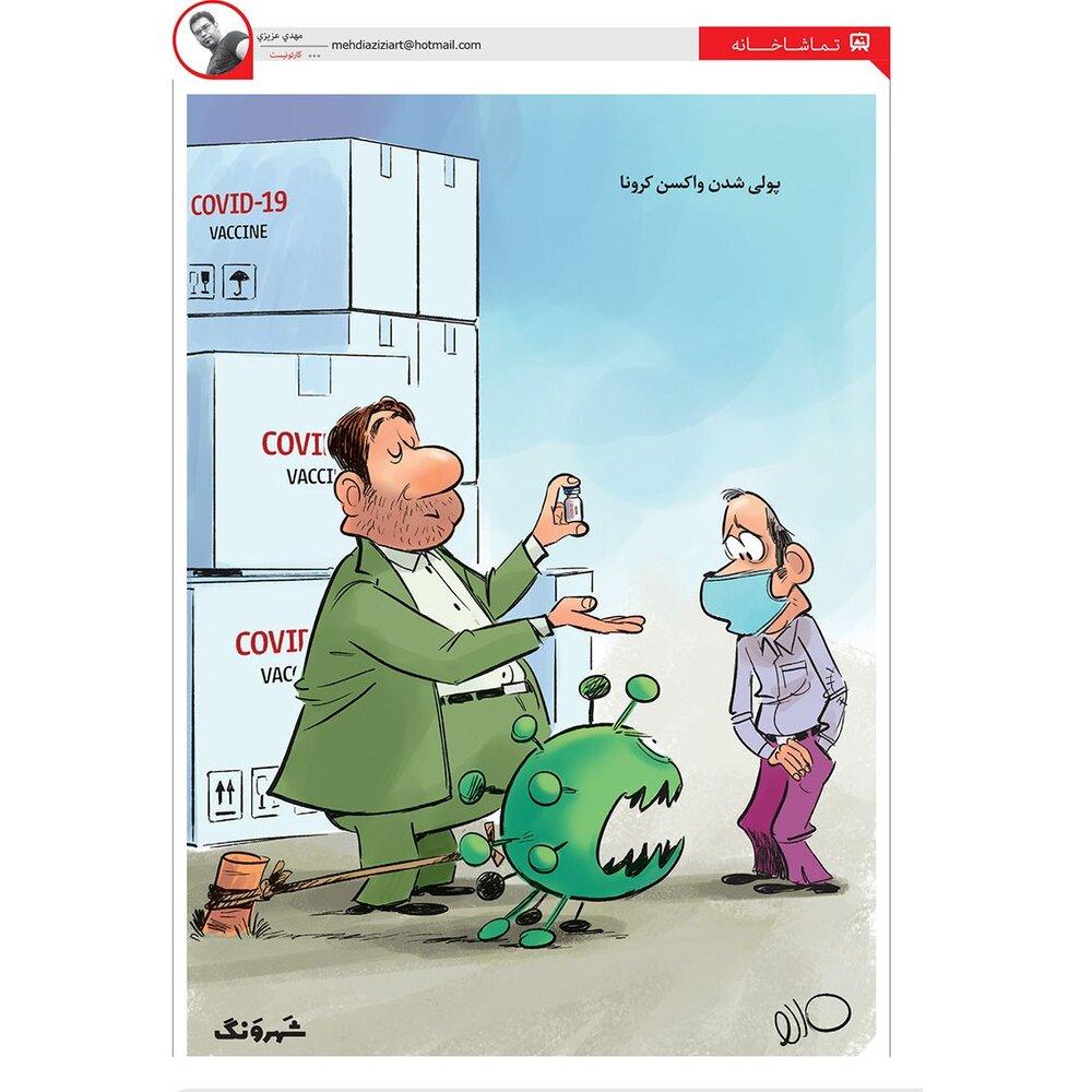 کاریکاتور/ پول بده بیاد واکسن رو بگیر!