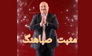 مسعود روشنپژوه مجری «مثبت صباهنگ» شد