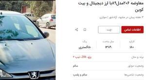 رواج معاوضه خودرو با بیتکوین در ایران