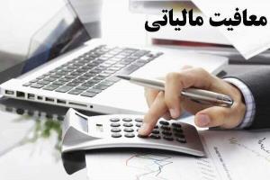 معافیت مالیاتی حقوق کارکنان دولتی و غیردولتی ابلاغ شد