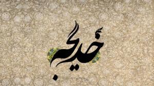 چرا حضرت خدیجه (س) «ام المومنین» لقب گرفت؟