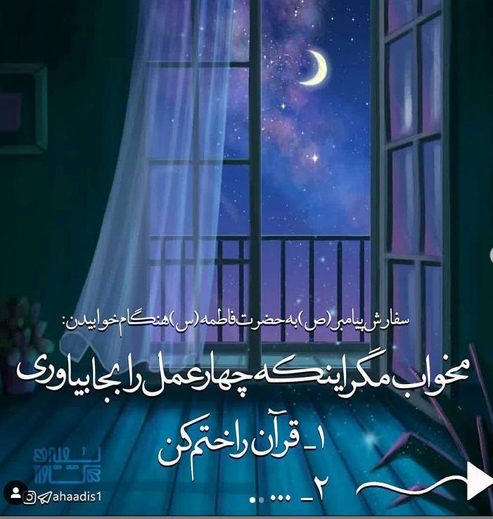 طرح/ سفارش پیامبر (ص) به حضرت فاطمه (س) هنگام خوابیدن