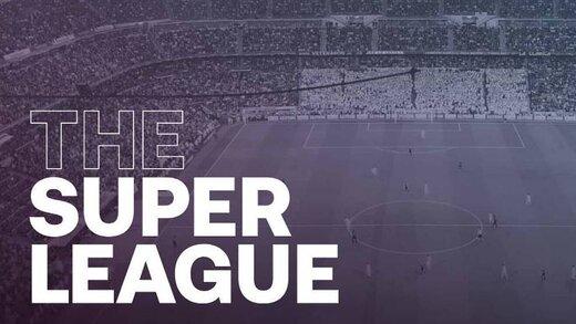 سوپرلیگ اروپا به زودی برگزار میشود