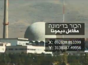 کابوس دیمونا؛ بزرگترین نگرانی فعلی اسرائیل چیست؟