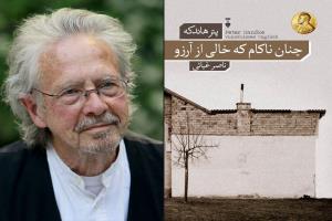 «چنان ناکام که خالی از آرزو» از برنده نوبل به کتابفروشیها رسید