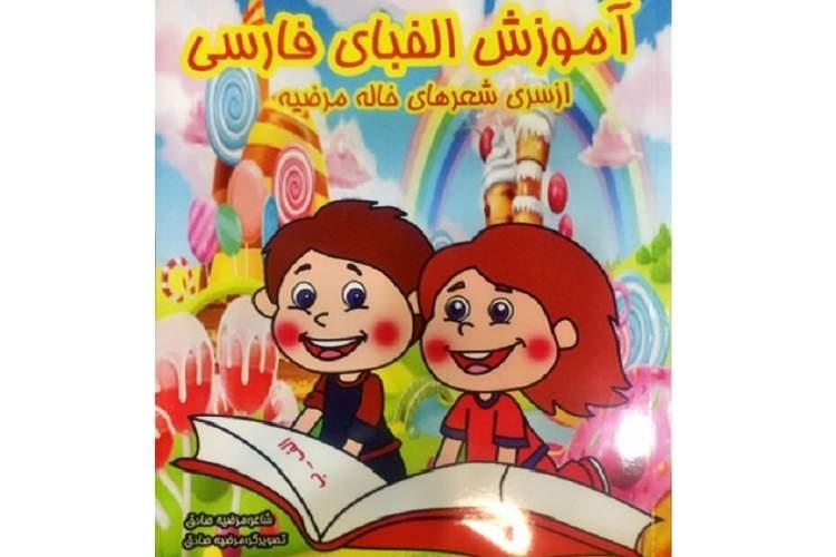آموزش الفبای فارسی به کودکان با شعر