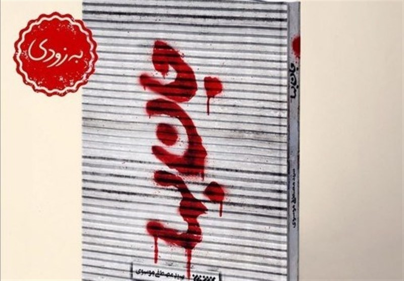 استقبال مخاطبان از یک رمان امنیتی در ایران
