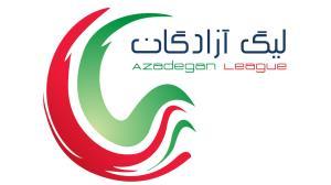 محل برگزاری دو بازی لیگ آزادگان اعلام شد