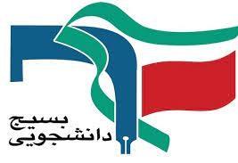جزئیات پاسخ مجمع تشخیص مصلحت نظام به مطالبه بسیج دانشجویی مازندران
