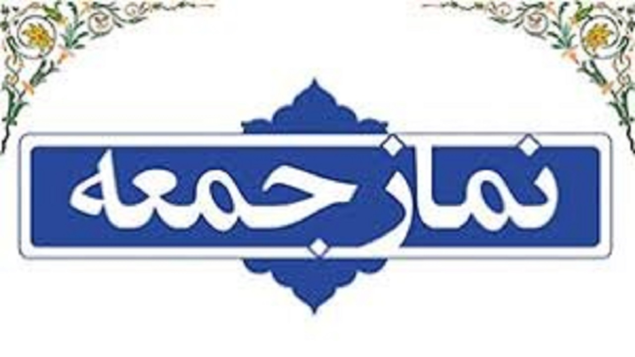 برگزاری نماز جمعه در ۲ شهرستان استان یزد