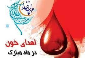 ساعات فعالیت مراکز اهدای خون گیلان در شبهای قدر اعلام شد