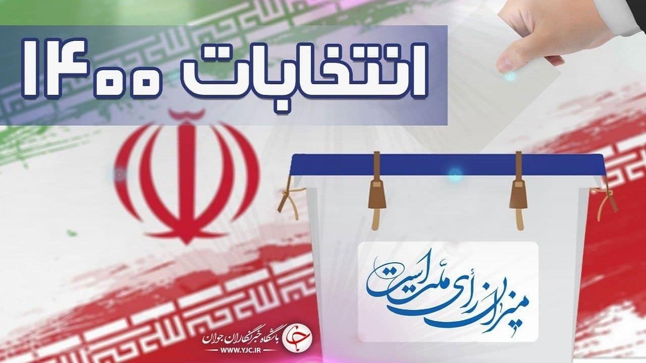 پیشبینی ۱۷۰۰ شعبه رأیگیری برای انتخابات ۱۴۰۰ در مشهد