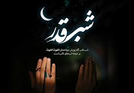 مراسم شبهای قدر در فضای باز مسجد محمد رسولالله(ص) برگزار میشود