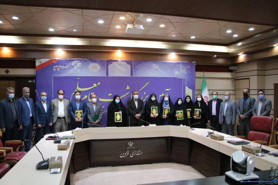 معلمان منتخب استان قزوین تجلیل شدند