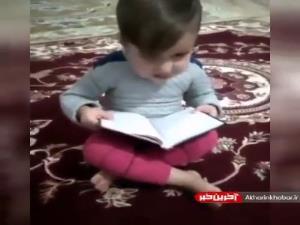 قرآن خواندن شیرین یک کودک