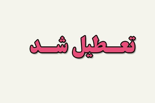 تعطیلی یک مرکز غیر مجاز پوست، مو و زیبایی در شیراز