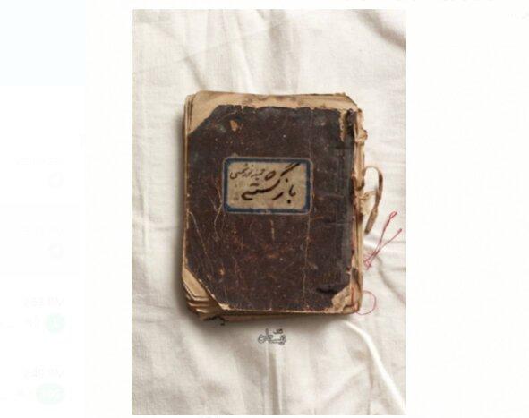 رمان «بازگشته» منتشر شد
