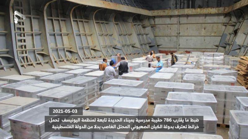 یمن از کشف محموله یونیسف در حمایت از رژیم صهیونیستی خبر داد