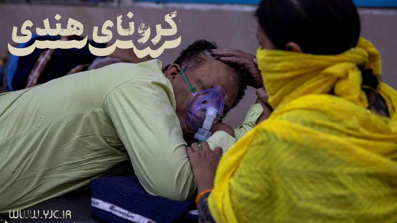 رئیس علومپزشکی زنجان: کرونای هندی وارد استان نشده است