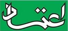 سرمقاله اعتماد/ بحران خشکسالی؛ عشایر نیازمند کمکهای اورژانسی