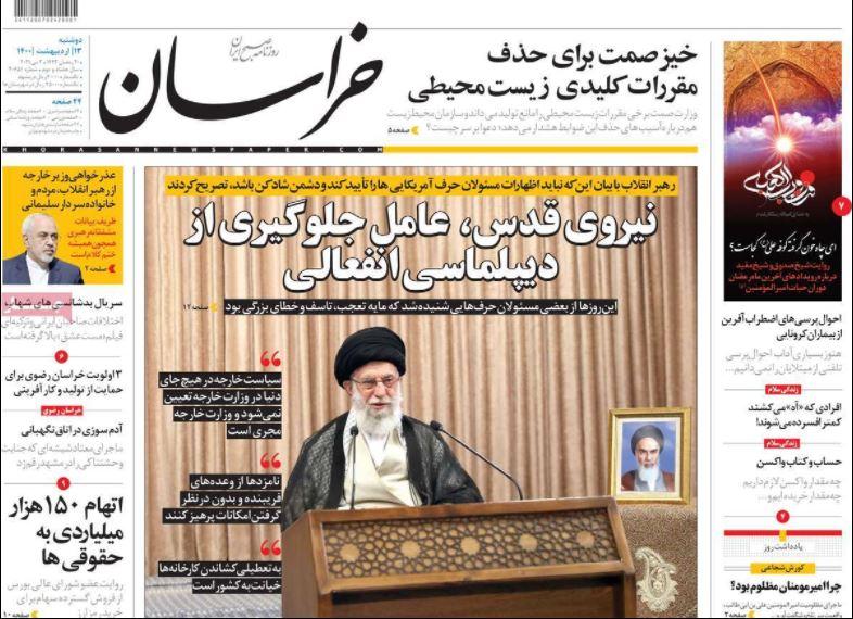 روزنامه خراسان/ نیروی قدس، عامل جلوگیری از دیپلماسی انفعالی