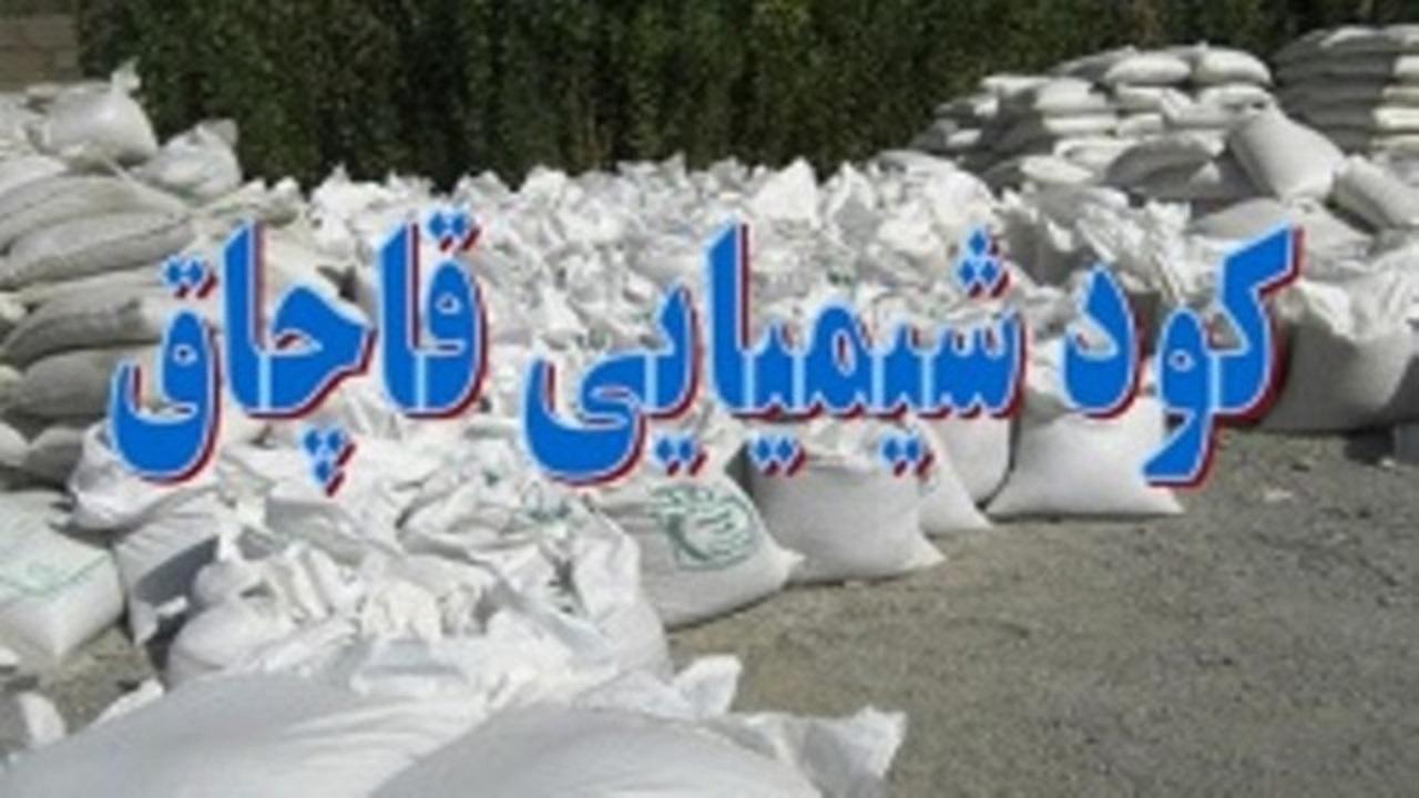 محموله کود شیمیایی قاچاق در درهشهر توقیف شد