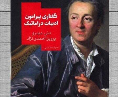 ادبیات دراماتیک از منظر فیلسوف عصر روشنگری